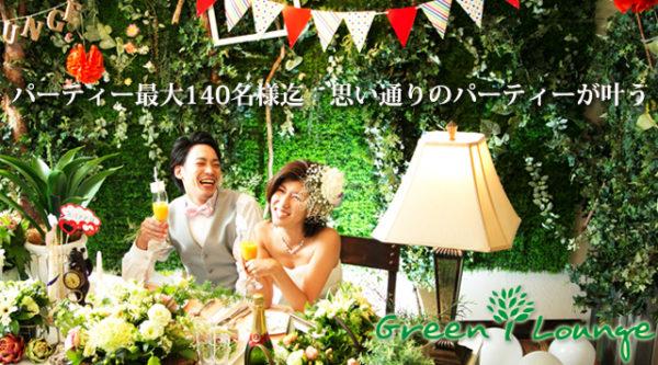 渋谷 原宿 Green Lounge