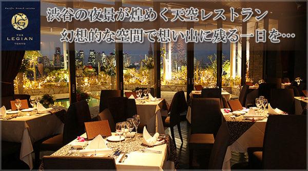 THE LEGIAN TOKYO
