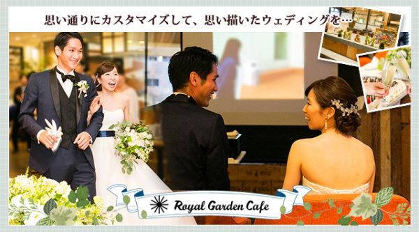 ロイヤルガーデンカフェ 目白